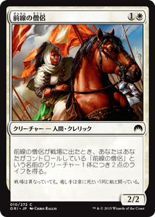 (MTG)「前線の僧侶/Cleric of the Forward Order」(ORI) 10/272