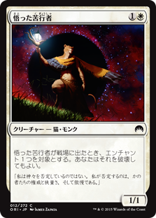 (MTG)「悟った苦行者/Enlightened Ascetic」(ORI) 12/272