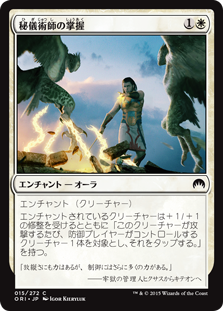 (MTG)「秘儀術師の掌握/Grasp of the Hieromancer」(ORI) 15/272