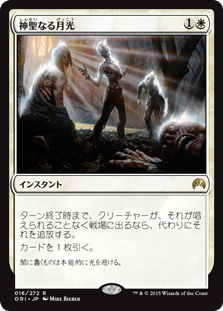 (MTG)「神聖なる月光/Hallowed Moonlight」(ORI) 16/272