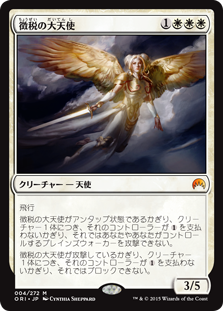 (MTG)「徴税の大天使/Archangel of Tithes」(ORI) 4/272